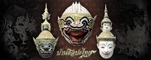 บ้านศิลปะไทย